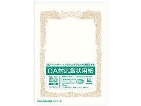 オキナ/OA対応賞状用紙 B5横書き 業務用 100枚/SXAB5Y