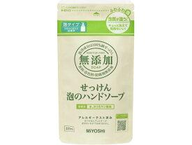 ミヨシ石鹸/無添加 泡のハンドソープ 詰替M 220ml