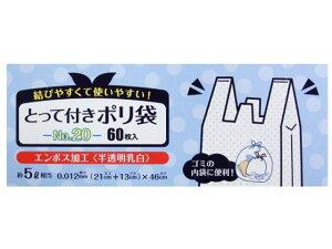 【お取り寄せ】日本技研工業/結べるとって付 ポリ袋 20号 60枚/KV-T20