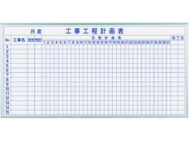 馬印/ホーロー製ホワイトボード 工事工程計画表 1810×910mm