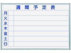 馬印/ホーロー製ホワイトボード 週間予定表 910×610mm/MH23W
