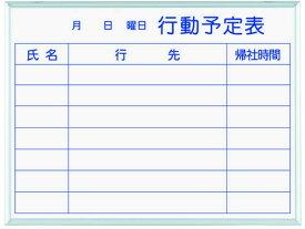 馬印/ホーロー製ホワイトボード 行動予定表 610×460mm/MH2Q