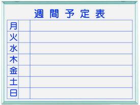 馬印/ホーロー製ホワイトボード 週間予定表 610×460mm/MH2W