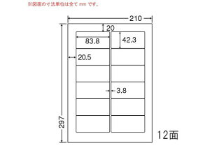 【メーカー直送】NANA/マルチタイプ訂正用ラベル A4 12面/FJA210W【代引不可】