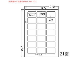 【メーカー直送】NANA/ナナワード A4 21面/LDW21QG【代引不可】