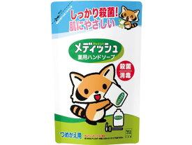 牛乳石鹸共進社/メディッシュ 薬用ハンドソープ 詰替用