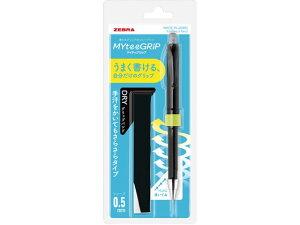 ゼブラ/マイティグリップ0.5 DRY ブラック 本体セット/P-MA77-D-BK