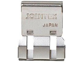 ジョインテックス/スライドクリップ L 20個/B002J-20