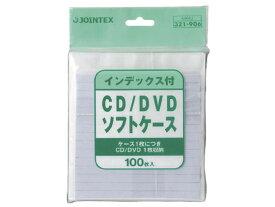 ジョインテックス/CD/DVDソフトケース インデックス付 100枚/A404J