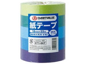 スマートバリュー/紙テープ 色混み 5色セットB/B322J-MB