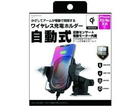 カシムラ/ワイヤレス充電器 自動開閉ホルダー/KW-7