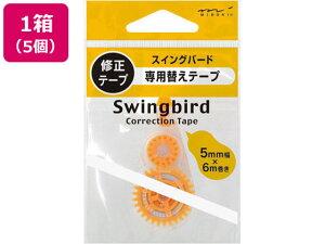 ミドリ/スイングバード 替え修正テープ A×5個/39295006