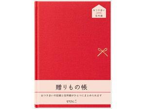 【お取り寄せ】ミドリ/HF 贈りもの帳〈A5〉 赤×3冊/34497006