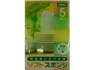 システムポリマー/ソフトスポンジ 5個入 90袋/ZKG-9B