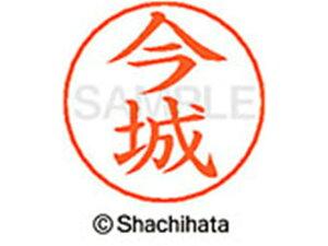 【お取り寄せ】シヤチハタ/ネームペン用ネーム シルバー 既製 今城/X-GPS-0289