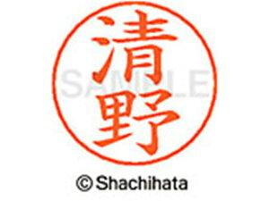 【お取り寄せ】シヤチハタ/ネームペン用ネーム シルバー 既製 清野/X-GPS-0925