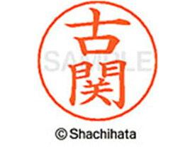 シヤチハタ/ネームペン用ネーム シルバー 既製 古関/X-GPS-1109
