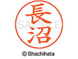 【お取り寄せ】シヤチハタ/ネームペン用ネーム シルバー 既製 長沼/X-GPS-1557