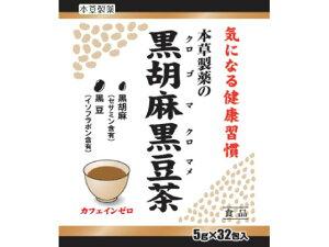 【お取り寄せ】本草製薬/黒胡麻 黒豆茶 5g×32包