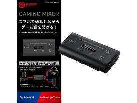 エレコム/デジタルミキサー/HSAD-GM30MBK