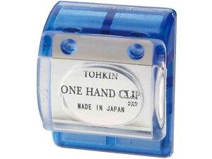 トーキンコーポレーション/ワンハンドクリップ 青色/OC-B