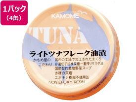 かもめ屋/ライトツナフレーク 油漬け(国内加工) 80g×4缶