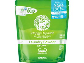 【お取り寄せ】サラヤ/ハッピーエレファント 洗たくパウダー 1.2kg