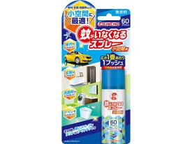 【お取り寄せ】大日本除虫菊/蚊がいなくなるスプレー 小空間 60回 無香