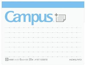 コクヨ/キャンパス まとめがはかどるノートふせん B罫 ボトムタイプ