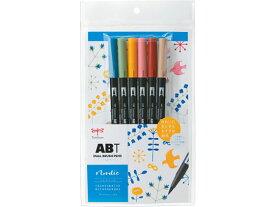 トンボ/デュアルブラッシュペン ABT 6色セット ノルディック/AB-T6CNR