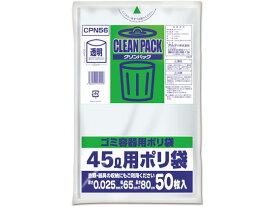 【お取り寄せ】オルディ/クリンパック 透明 45L 50枚/CPN56