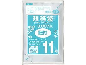 【お取り寄せ】オルディ/ネオパック7 ひも付規格袋 半透明 11号 200枚