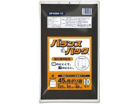 オルディ/バランスパック 黒 45L 10枚/BP45BK10