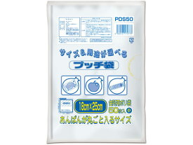 【お取り寄せ】オルディ/プッチ袋 透明 小 50枚/PDS50