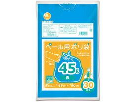 【お取り寄せ】オルディ/プラスプラス HDペール用 青 45L 30枚/PP-HD45-30B