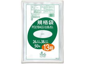 【お取り寄せ】オルディ/ポリバッグ規格袋 透明 13号 50枚/L08-13