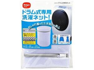 ダイヤコーポレーション/ダイヤ ドラム式専用洗濯ネット