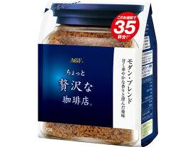 AGF/ちょっと贅沢な珈琲店 モダン・ブレンド 袋 70g