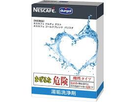 ネスレ/「ネスカフェ」 マシン共通湯垢洗浄剤