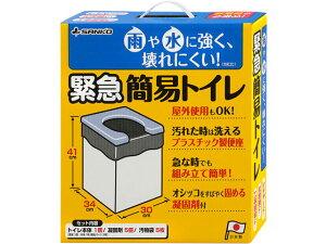 サンコー/緊急簡易トイレ/RB-00