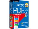 ソースネクスト/いきなりPDF Ver.8 STANDARD/291570