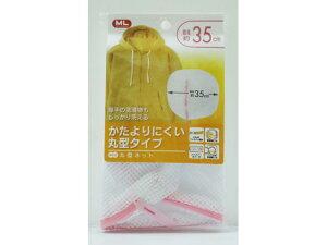 【お取り寄せ】オーエ/ML2 洗濯ネット 丸型特大