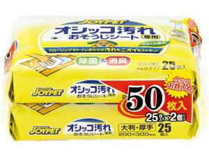 アースペット/オシッコ汚れ専用おそうじシート 25枚×2P