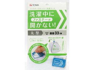 【お取り寄せ】東和産業/ファスナーストッパー洗濯ネット 丸型