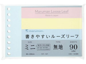 マルマン/ルーズリーフ ミニ B7変型 無地/L1433-99