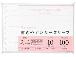 マルマン/ルーズリーフ ミニ B7変型 メモリ入10mm罫/L1434