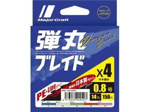【お取り寄せ】メジャークラフト/弾丸ブレードX4 150m DB4-150/1.2GR