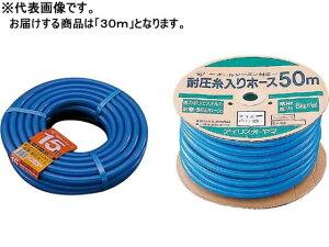 【お取り寄せ】アイリスオーヤマ/耐圧糸入り カットホース 30m