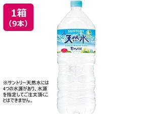 サントリー 南アルプスの天然水 2L 9本 ミネラルウオーター 2リットル 2l 2000ml 飲料水 軟水
