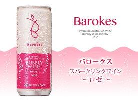 バロークス/スパークリング 缶 ワイン ロゼ 250ml